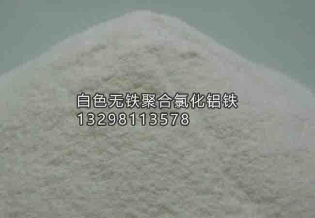 白色聚合氯化铝价格低,全仗秘密好武器