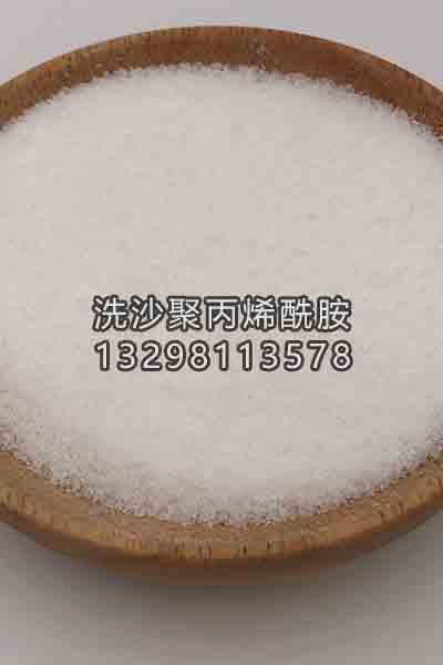 洗沙白色絮凝剂聚丙烯酰胺处理食品废水效果好